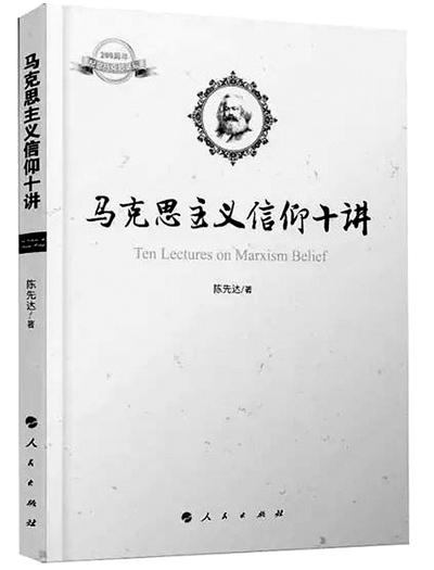 【读书】信仰在实践中闪光——读《马克思主义信仰十讲》