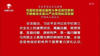 【纪检动态】省委常委会会议强调 巩固和发展反腐败斗争压倒性胜利 不断推动全面从严治党向纵深发展