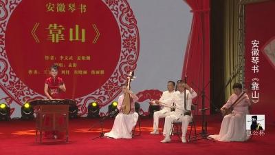 【视频】安徽琴书《靠山》