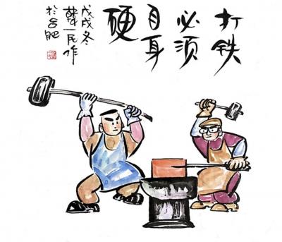 【廉政漫画】漫画新《条例》(十三)