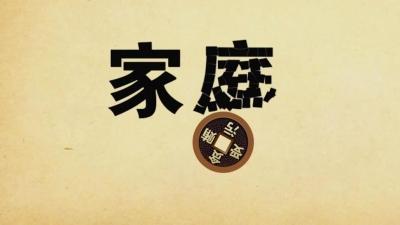 【公益广告】勤廉者平安一世 贪婪者自毁一生