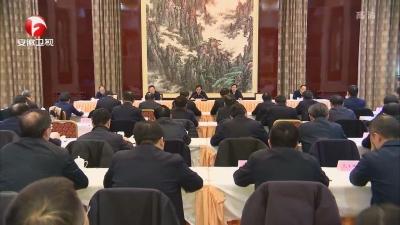 【纪检动态】十届省委第六轮巡视整改任务交办会在合肥召开