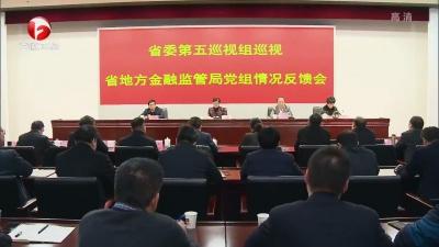 【廉政视点】十届省委第六轮巡视反馈持续进行