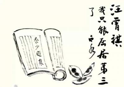 已识乾坤大 犹怜草木青——读《汪曾祺典藏文集》