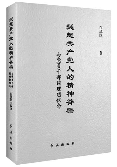 【读书】《挺起共产党人的精神脊梁:与党员干部谈理想信念》