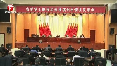 【廉政视点】十届省委第六轮巡视反馈全面启动