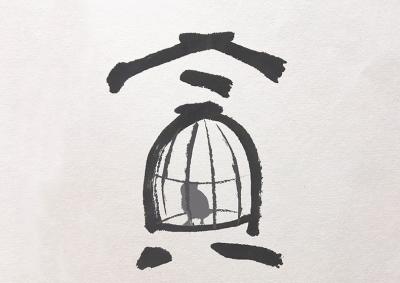 【公益广告】笼中鸟
