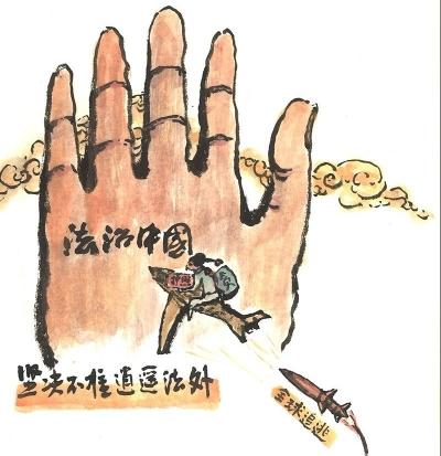 【廉政漫画】全球追踪
