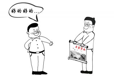 【廉政漫画】好的局长
