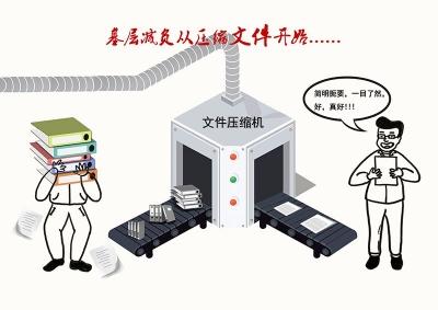 ?【公益广告】文件压缩机