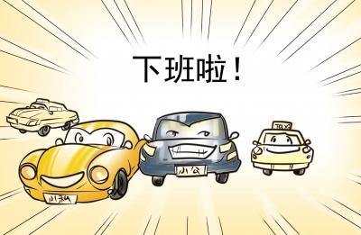 【廉政漫画】公车使用