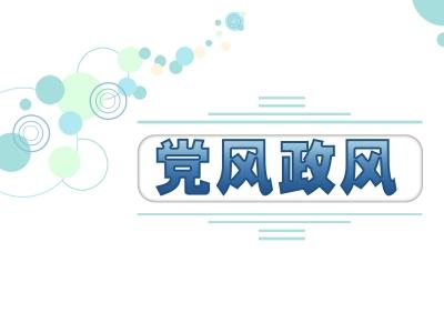 """潜山:纠治""""四风""""不停歇 守好""""年关""""过""""廉节"""""""