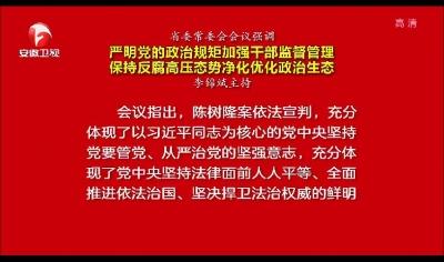 【纪检动态】省委常委会会议强调:严明党的政治规矩加强干部监督管理 保持反腐高压态势净化优化政治生态