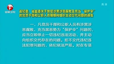 """【?#22270;?#21160;态】省纪委、省监委关于敦促涉黑涉恶腐败及充当""""保护伞""""的党员干部和公职人员限期向组织主动交代问题的通告"""