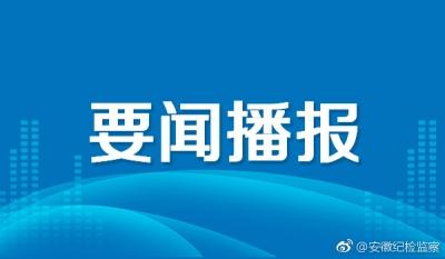 滁州:充分发挥监督保障作用 坚决做好疫情防控工作