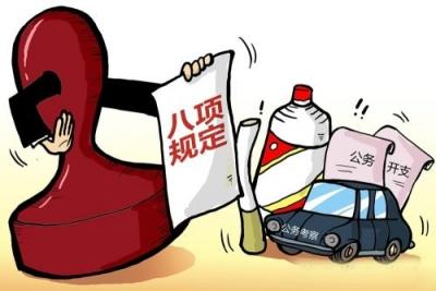 中国纪检监察报评论员文章:巩固拓展落实八项规定精神成果 ?#20013;?#28145;化整治形式主义官僚主义