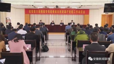 【纪检动态】十届省委第七轮第一批次巡视省直单位全部进驻