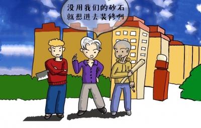 【廉政漫画】《扫黑除恶》系列