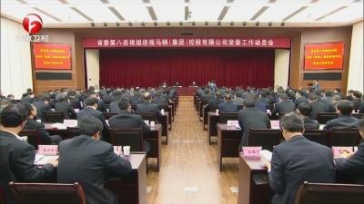【纪检动态】十届省委第七轮第一批次巡视省属企业全部进驻