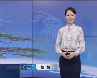 【廉政经纬】第342期