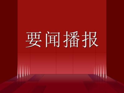 """滁州:舉行""""不忘初心、牢記使命""""主題教育專題黨課報告會"""