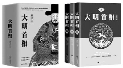 【讀書】對話長篇歷史小說《大明首相》作者郭寶平