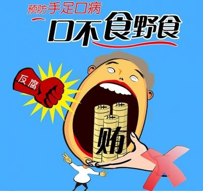 【公益广告】手足口病