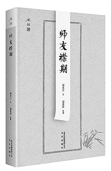 【讀書】《師友襟期》:周汝昌的朋友圈