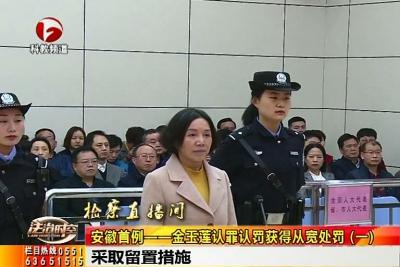 【廉政視點】金玉蓮認罪認罰獲得從寬處罰