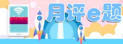"""4月""""月評e題"""": 突出""""四聯四增"""" 深化""""三個以案""""警示教育"""