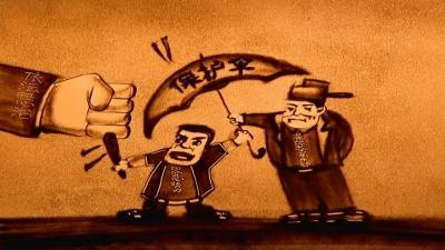 【微视频】沙画《扫黑除恶专项斗争》