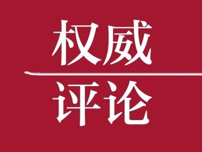 中國紀檢監察報評論員:確保主題教育高質量有實效