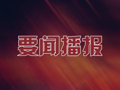 劉惠:聚焦監督重點 深化政治巡察
