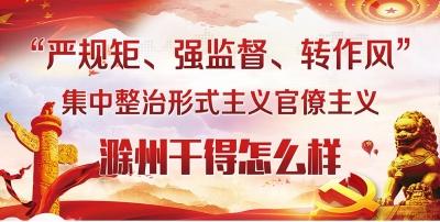 滁州:圖解堅決破除形式主義官僚主義