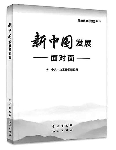 【讀書】深情回望七十年——讀《新中國發展面對面》