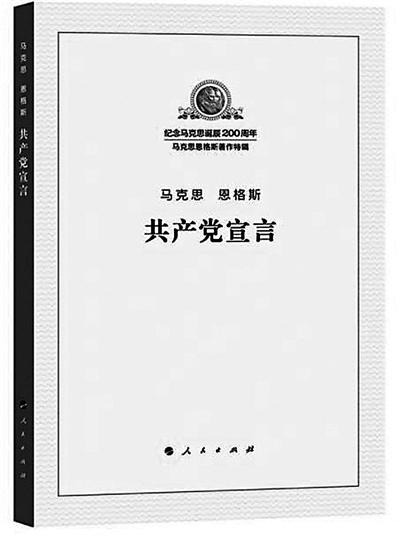 【讀書】追尋思想源頭 堅定理想信念——讀《共產黨宣言》