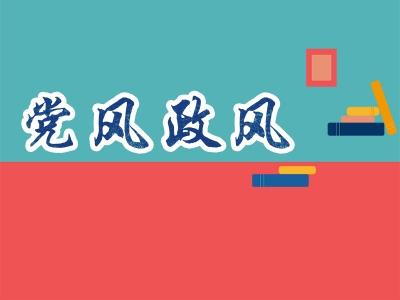 安慶:建立分析研判機制推進政治生態建設