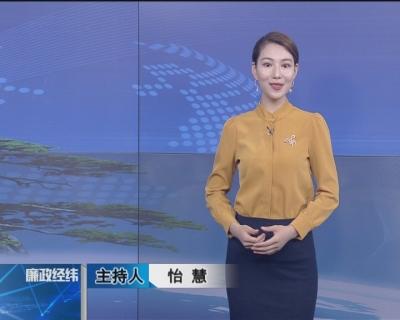 【廉政經緯】第349期