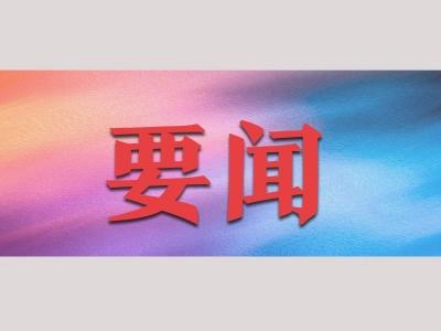 宣城:習近平主席二〇二〇年新年賀詞引發熱烈反響