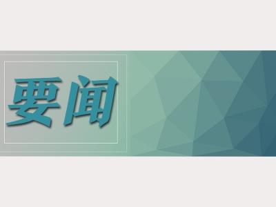 省委第四巡视组召开专题学习研讨会