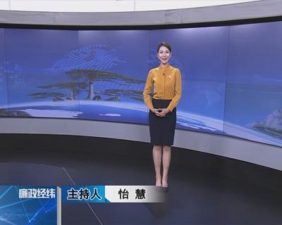 【廉政經緯】第351期