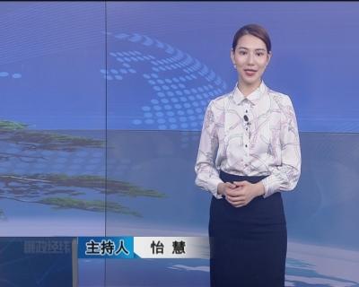 【廉政經緯】第350期