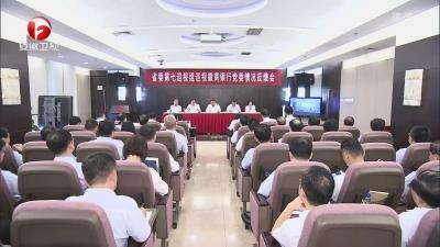 【紀檢動態】十屆省委第七輪巡視省屬企業情況反饋全部完成