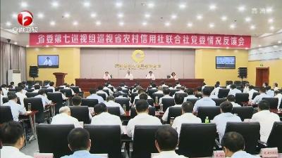 【紀檢動態】十屆省委第七輪巡視省直單位情況反饋全部完成