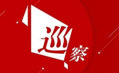 蕪湖:擦亮巡察監督利劍 凈化優化政治生態