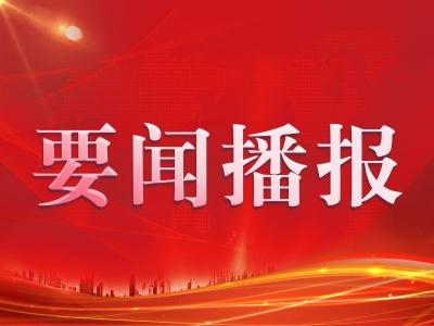 """郑栅洁:齐心协力开辟安徽高质量发展新境界 实现""""三地一区""""建设新突破"""