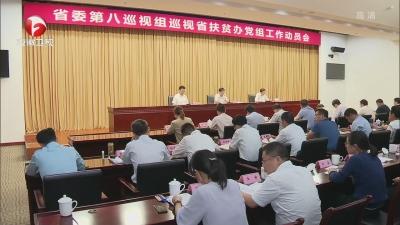 【紀檢動態】十屆省委第八輪巡視進駐已全部完成