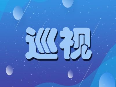 省委第七巡視組巡視省財政廳黨組工作動員會召開