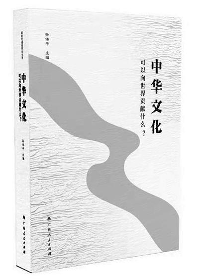 【读书】面向人类未来的中华文化