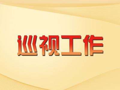 省委第七巡視組巡視省統計局黨組工作動員會召開